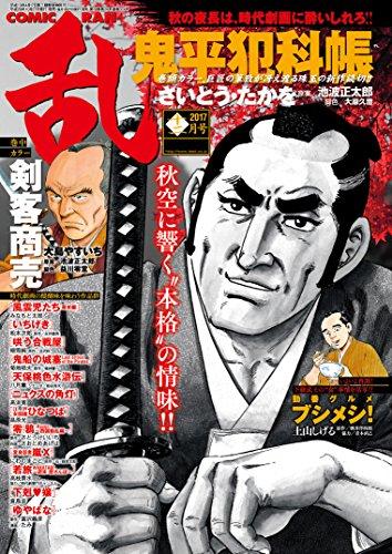 コミック乱 2017年11月号.jpg