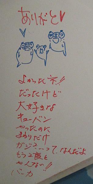 トイレの落書き.jpg