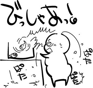 ミドリフグ 落書き イラスト byたみ.jpg
