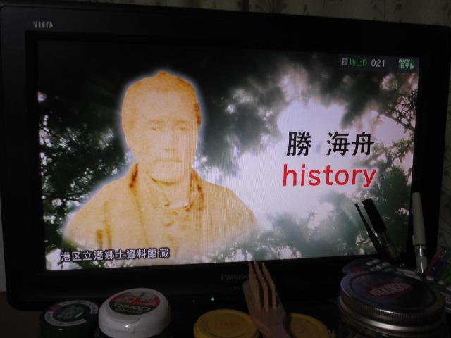 勝海舟.JPG