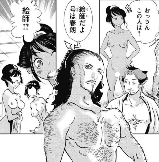 葛飾北斎(春郎)のモデルがジョニーデップ.png