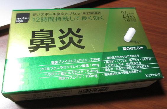鼻炎の薬.JPG