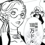 トゥー・ストロング 漫画onWEB 7回ネーム大賞.png