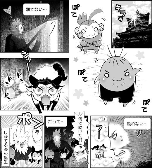 くろぼ~じゅ そにょろく クロボーズ.jpg
