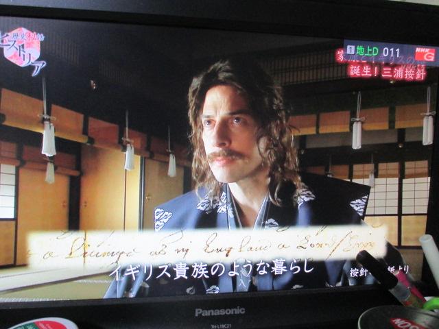 三浦按針 ヒストリア.JPG