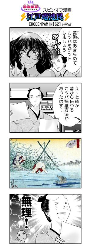 江戸電波民62 4コマ漫画 byたみ.jpg