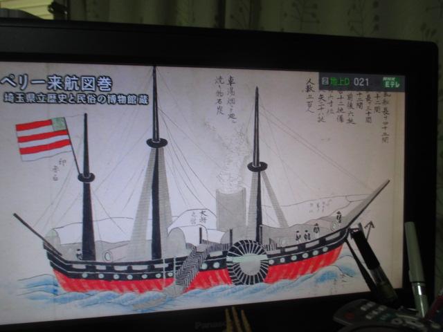 黒船.JPG