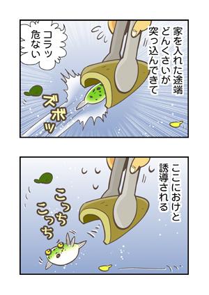 2コマ漫画.jpg